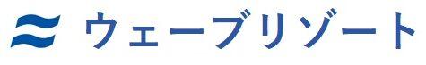株式会社ウェーブリゾート